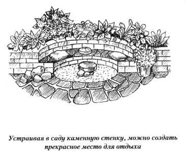 устраивая в саду каменную стенку, можно создать прекрасное место для отдыха